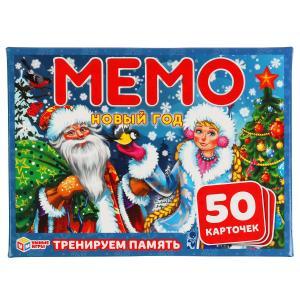Новый год. Карточная игра Мемо. 50 карточек 65х95мм. Коробка: 125х170х40мм. Умные игры в кор.50шт